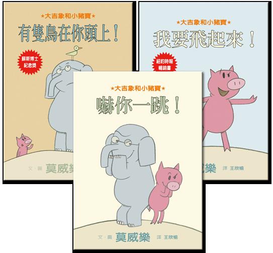 大吉象與小豬寶系列書三