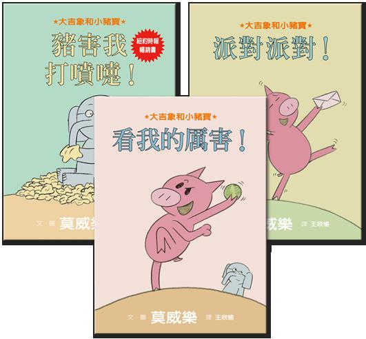 大吉象與小豬寶系列書四