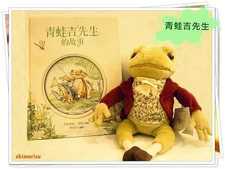 青蛙吉先生+書
