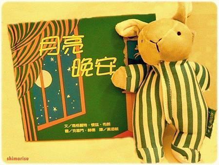 晚安月亮兔+書