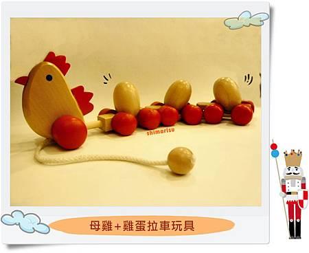 母雞+雞蛋拉車玩具