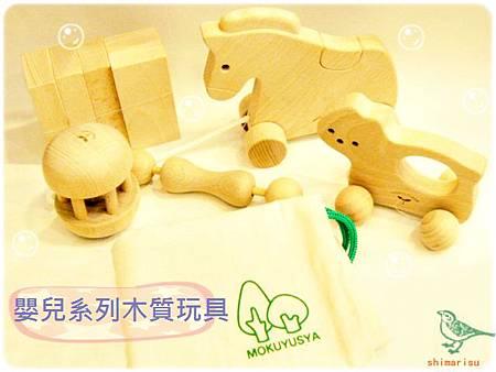 嬰兒系列木質玩具