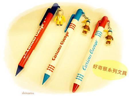 好奇猴自動鉛筆+原子筆