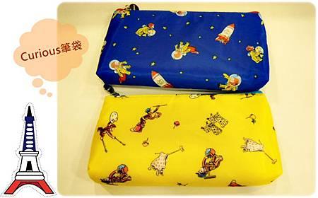 Curious筆袋(藍+黃)