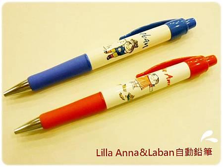Lilla Anna&Laban自動鉛筆