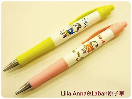 Lilla Anna&Laban原子筆