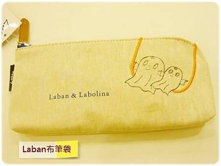 Laban布筆袋