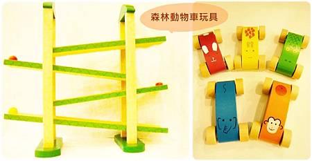 森林動物車玩具