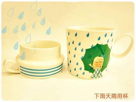 下雨天兩用杯