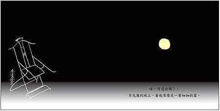 明月光內頁