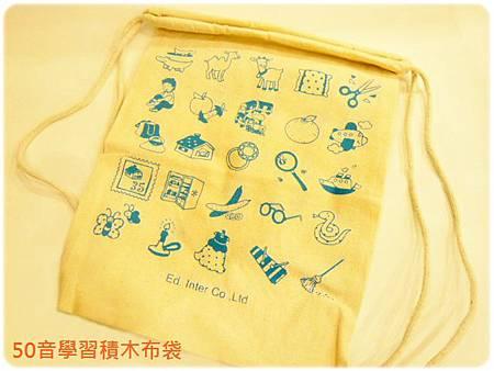 日文學習積木-布袋
