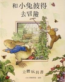 【和小兔彼得去冒險】立體書