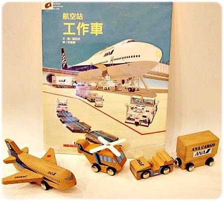木質機場組2