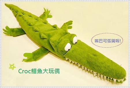 Croc鱷魚系列-大玩偶