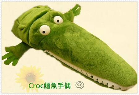 Croc鱷魚系列-手偶