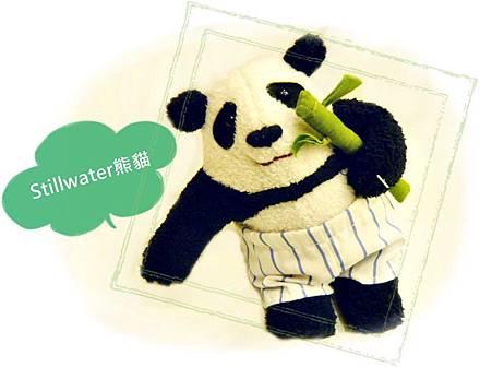 Stillwater熊貓玩偶