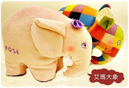 艾瑪大象&Rose粉紅大象