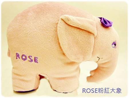 Rose粉紅大象