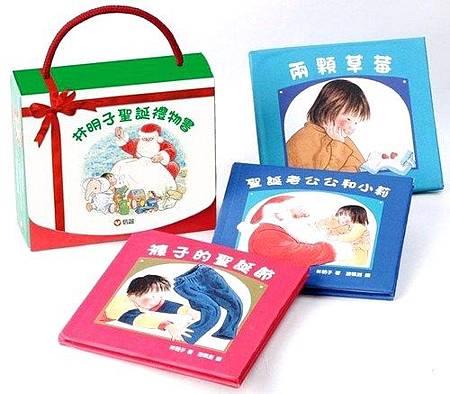 林明子的聖誕禮物書