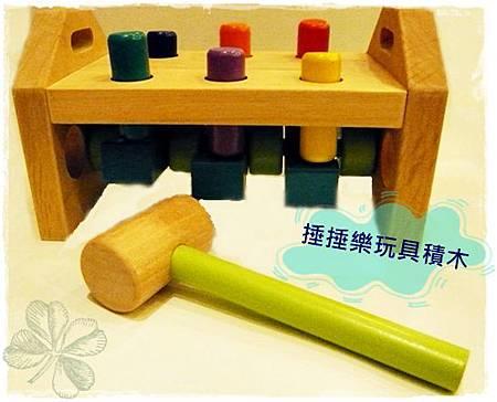 捶捶樂玩具