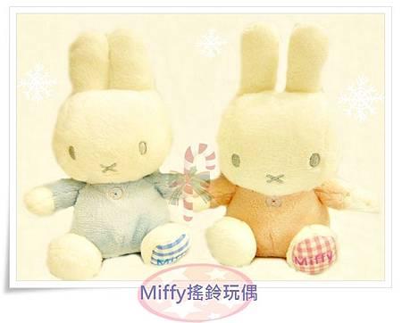 Miffy小搖鈴玩偶(粉,藍)