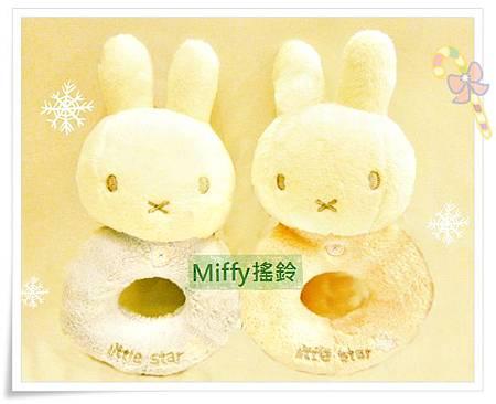 Miffy搖鈴(粉,藍)