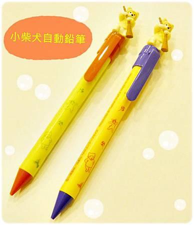 小柴犬自動鉛筆