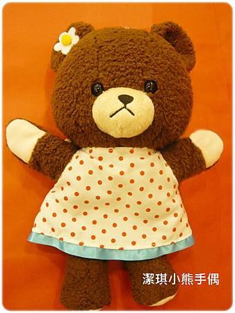 傑琪小熊手偶