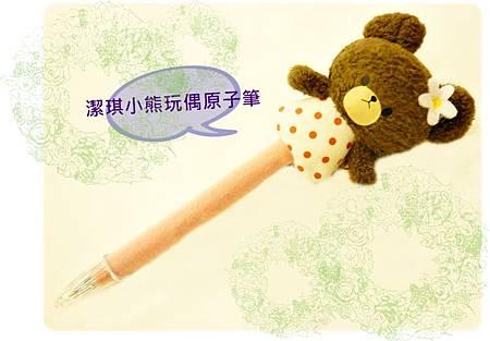 傑琪小熊玩偶原子筆