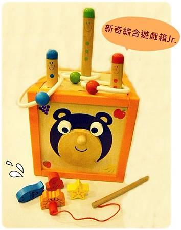 新奇綜合遊戲箱Jr.