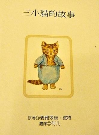 三小貓的故事