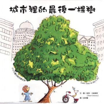 城市裡的最後一棵樹