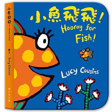 小魚飛飛!