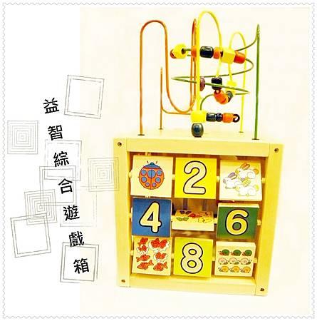 益智綜合遊戲箱