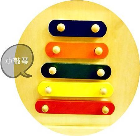 益智綜合遊戲箱-五色小敲琴