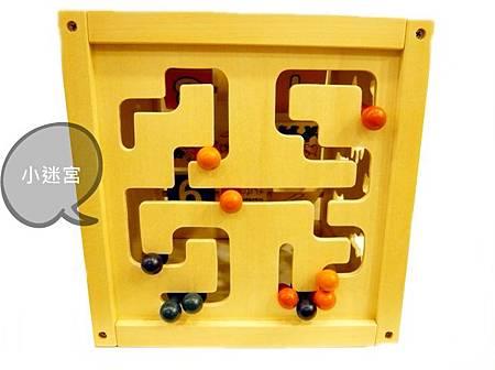 益智綜合遊戲箱-迷宮