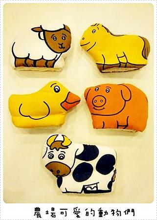 動物農場布屋-動物