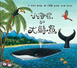 小海螺和大鯨魚