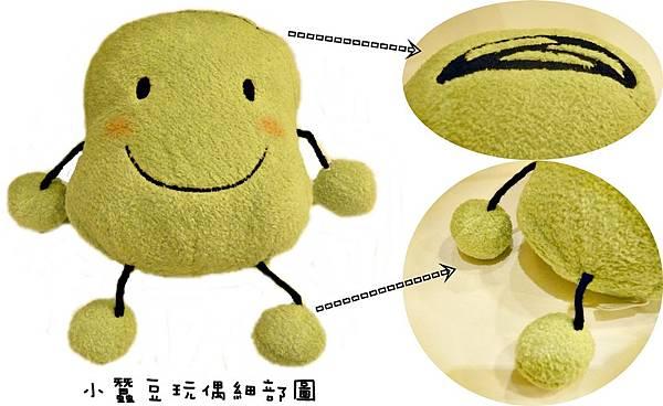 小蠶豆玩偶細部圖
