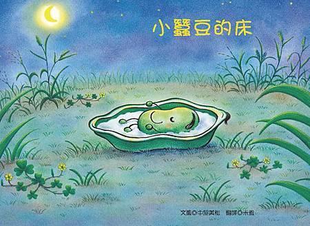 小蠶豆的床