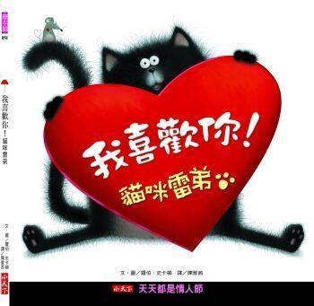 我喜歡你!貓咪雷弟
