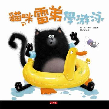 貓咪雷弟學游泳