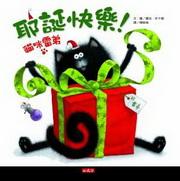 聖誕快樂!貓咪雷弟