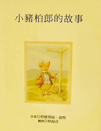 小豬柏郎的故事