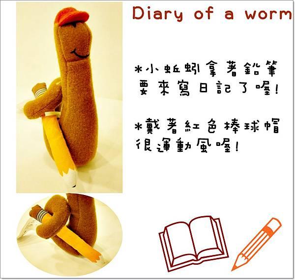 蚯蚓的日記玩偶組-蚯蚓指偶