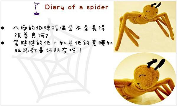 蚯蚓的日記玩偶組-蜘蛛指偶