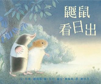 鼴鼠看日出