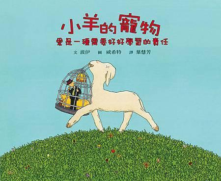 小羊的寵物-愛是一種需要好好學習的責任