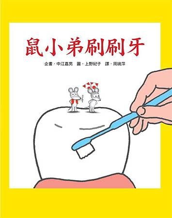 鼠小弟刷刷牙