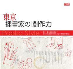 東京插畫家的創造力